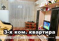 3-х комнатная квартира в Орджоникидзе