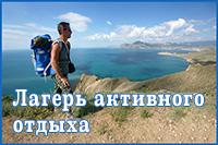 Лагерь активного отдыха в Орджоникидзе