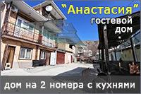 Гостевой дом Анастасия - Орджоникидзе