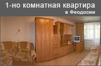 аренда 1-но комнатной квартиры в Феодосии