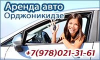 Прокат авто в Орджоникидзе