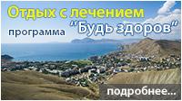 Отдых с лечением Будь здоров в Орджоникидзе - Феодосия
