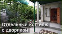 Отдельный коттедж в Орджоникидзе