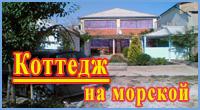 Коттедж на Морской в Орджоникидзе