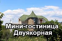 Мини-гостиница Двуякорная в Орджоникидзе