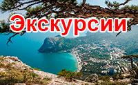 Экскурсии в Орджоникидзе