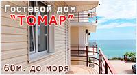 Катран - гостевой дом Томар в Орджоникидзе
