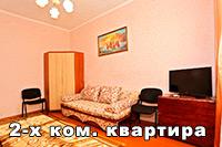 Аренда квартиры в Орджоникидзе