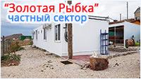 Частный сектор Золотая рыбка - Орджоникидзе