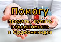 Помощь в продаже покупке жилья в Орджоникидзе