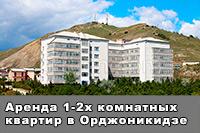 Квартирный комплекс Орджоникидзе