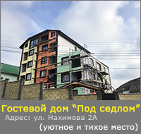 Гостевой дом Под седлом - Орджоникидзе