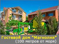 Мини-отель Магнолия в Орджоникидзе