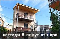 Коттедж Маяк в Орджоникидзе