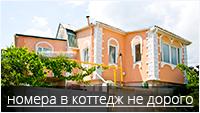 Коттедж Оазис в Орджоникидзе