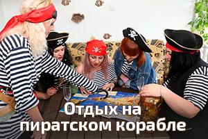 Отдых на пиратском корабле