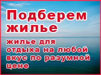 Помощь в поселении в Орджоникидзе