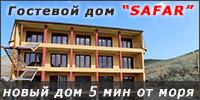 Гостевой дом САФАР в Орджоникидзе