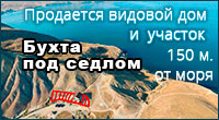 Продается дом в Орджоникидзе