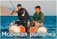 Морская рыбалка в Орджоникидзе