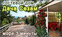 Гостевой дом Дача Сезам в Орджоникидзе