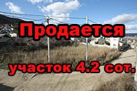Продажа участка в Орджоникидзе