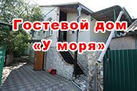 Гостевой дом у моря в Орджоникидзе