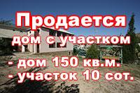 Продажа участка с домом в Орджоникидзе