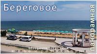 Веб-камера поселка Береговое