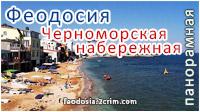 Панорамная веб-камера Феодосии на Черноморской набережной