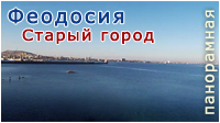 Панорамная веб-камера Феодосии в Старой части города