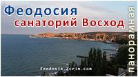 Панорамная веб-камера Феодосии на Восходе