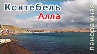 Панорамная веб-камера Коктебеля у кафе Алла