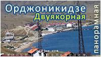 Панорамная камера Орджоникидзе