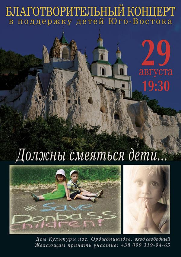 Благотворительный концерт в Орджоникидзе