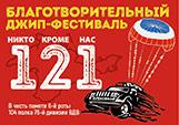 Анонс Джип-Фестиваля Бубновка 2017 в Орджоникидзе 1