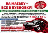 Анонс Джип-Фестиваля Бубновка 2017 в Орджоникидзе 2